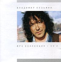 Владимир Кузьмин Владимир Кузьмин. CD 2 (mp3) cd диск fleetwood mac rumours 2 cd