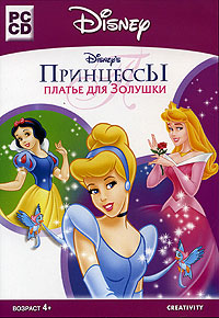 Принцессы. Платье для Золушки (DVD-BOX)