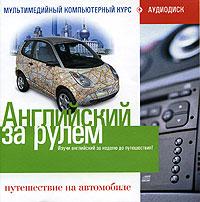 Английский за рулем: Путешествие на автомобиле