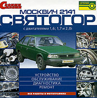 Москвич - 2141, Святогор с двигателями 1,6, 1,7 и 2,0i: Устройство, обслуживание, диагностика, ремонт тиир 260 для москвича 2141 в москве