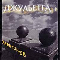 Николай Харитонов - уникальное явление в музыке. Поэт, композитор, гитарист, певец, философ….Харитонов абсолютно
