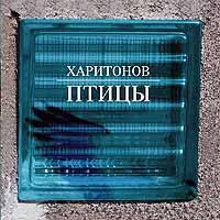 Николай Харитонов Николай Харитонов. Птицы николай копылов ради женщин