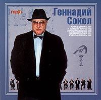 Геннадий Сокол Геннадий Сокол (mp3)