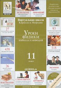 Уроки физики Кирилла и Мефодия. 11 класс (DVD-BOX) серия виртуальная школа кирилла и мефодия