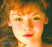 Последний альбом легендарной, но, увы, запрещенной в свое время группы ДК, который носит название