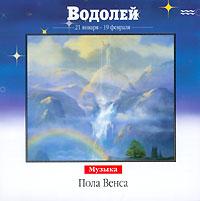 Zakazat.ru: Водолей. Музыка Пола Венса
