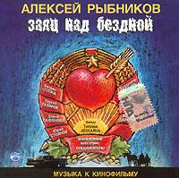 Алексей Рыбников. Заяц над бездной. Музыка к кинофильму