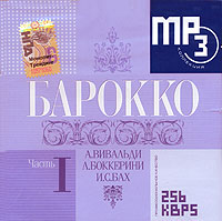 Представляем вашему вниманию серию мр3 дисков с музыкой в стиле Барокко. Это - целая эпоха в мире музыки.Барокко (итальянское