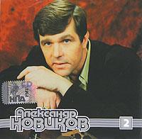 Александр Новиков Александр Новиков. Диск 2 (mp3)