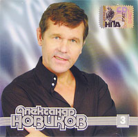 Александр Новиков Александр Новиков. Диск 3 (mp3) владимир новиков пушкин