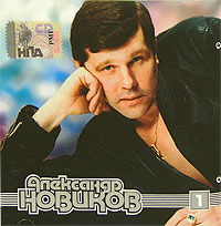 Александр Новиков Александр Новиков. Диск 1 (mp3)