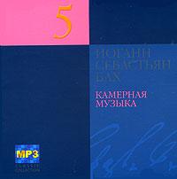 Иоганн Себастьян Бах. Камерная музыка. CD 5 (mp3) песни для вовы 308 cd
