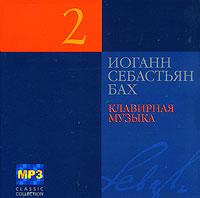 Иоганн Себастьян Бах. Клавирная музыка. CD 2 (mp3) cd диск fleetwood mac rumours 2 cd