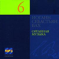 Органная Музыка Мп3 Скачать Торрент - фото 2