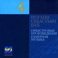 Содержание:Бранденбургские концертыСюиты для лютниСонаты для блокфлейты и клавесина