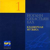 Иоганн Себастьян Бах. Клавирная музыка. CD 1 (mp3) cd диск guano apes offline 1 cd