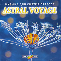 Dreamusic. Музыка для снятия стресса. Astral Voyage