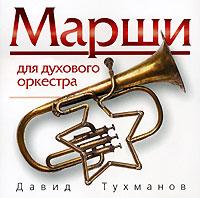 Давид Тухманов. Марши для духового оркестра