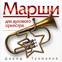 Давид Тухманов. Марши для духового оркестра камп давид