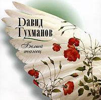 Давид Тухманов. Белый танец камп давид