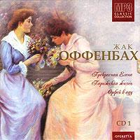 Жак Оффенбах.  CD 1 (mp3)