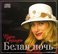 Вера Берадзе Вера Берадзе. Белая ночь (2 CD) алёна юрьева взаимодействие театра и публики в малом городе