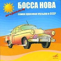 Босса нова. По-прежнему самая красивая музыка в СССР босса нова оптом