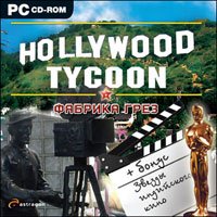 Hollywood Tycoon: Фабрика Грез