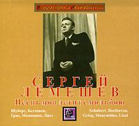 Программу диска составляют песни на музыку зарубежных композиторов-классиков.