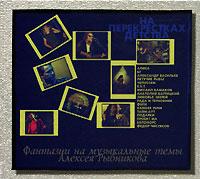 Композитор Алексей Рыбников всегда отличался нестандартным мышлением и оригинальным подходом к делу – ему принадлежит первый рок-н-ролл на отечественном радио, первые рок-оперы, множество остроумных новшеств в композиции и звукозаписи. Алексей Рыбников написал за свою карьеру музыку более чем к ста кинокартинам, в том числе таким как «Остров сокровищ», «Приключения Буратино», «Про Красную Шапочку», «Тот самый Мюнхгаузен», «Вам и не снилось», «Через тернии к звездам», «Усатый нянь», «Прохиндиада, или бег на месте», «Дети из бездны» продюсера Стивена Спилберга, наконец, заставку киножурнала «Ералаш».