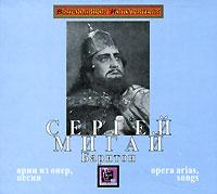 Народный артист России Сергей Иванович Мигай - выдающийся оперный певец. Ровный, гибкий  голос чарующего