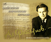 Песни на стихи Алексея Фатьянова.
