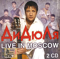 ДиДюЛя ДиДюЛя. Live In Moscow (2 CD) cd диск iron maiden live after death 2 cd