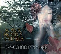Вячеслав Горский - лучший клавишник России, неоднократный победитель рейтингов престижных музыкальных изданий, музыкант с ярким индивидуальным почерком, в музыке которого переплелись такие направления как джаз, рок, фанк, классика и этническая музыка.   Последняя композиция