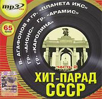 Хит-парад СССР. Часть 2 (mp3) mp3 плееры бу от 100 до 300 грн донецк