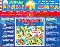 Дрофа-Медиа Набор карточек к электровикторине Религии мира 1058