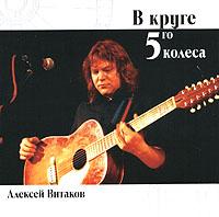 Представляем альбом Алексея Витакова, русского композитора, автора песен и исполнителя.