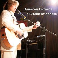 Алексей Витаков. В тени от облака