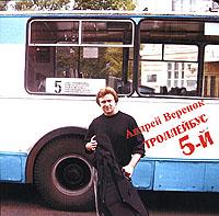 Андрей Веренок Андрей Веренок. Троллейбус 5-й андрей всеволодович остальский
