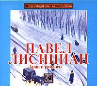 Павел Лисициан Павел Лисициан. Арии и романсы павел долохов ленинград тифлис