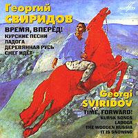 Представляем вашему вниманию сборник произведений композитора Георгия Свиридова.