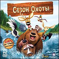 Сезон охоты (DVD-ROM)