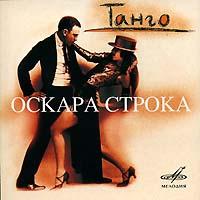 Танго Оскара Строка бегущая строка светодиодная дешево