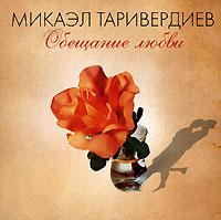 Микаэл Таривердиев. Обещание любви набор маленький трек с умной машинкой поли