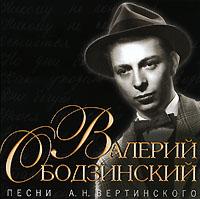 Представляем песни А.Н.Вертинского в исполнении Валерия Ободзинского.