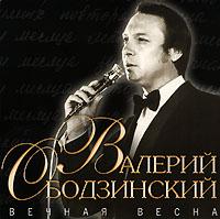 Валерий Ободзинский Валерий Ободзинский. Вечная весна валерий ковтун валерий ковтун избранное mp3