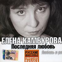 Елена Камбурова Елена Камбурова. Последняя любовь елена камбурова
