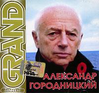 Александр Городницкий Grand Collection. Александр Городницкий