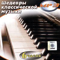 Шедевры классической музыки (mp3) шедевры китайской классической прозы неизданное
