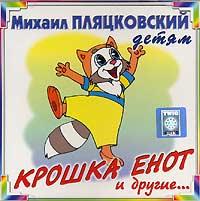 Детские песни на слова Михаила Пляцковского.